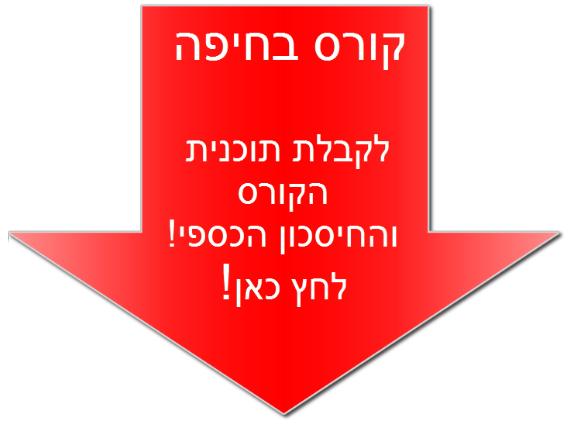 קורס בחיפה